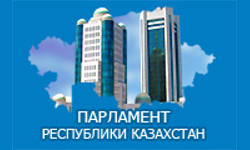 Official site of the Parliament of the Republic of Kazakhstan