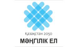 Стратегия Казахстан 2050